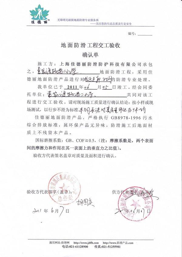 上海董家渡第二小学.jpg